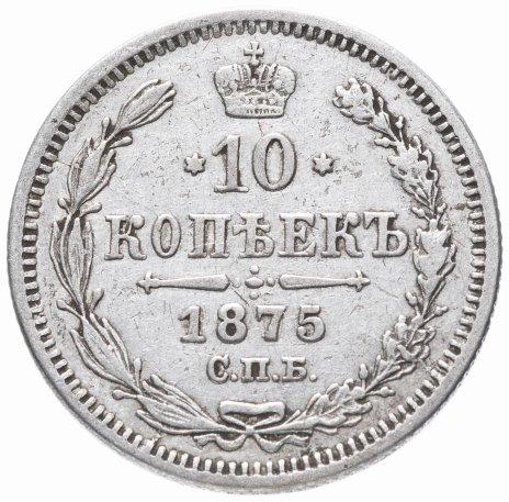 купить 10 копеек 1875 СПБ-HI