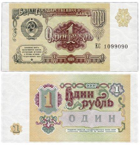 купить 1 рубль 1991 красивый номер 1099090