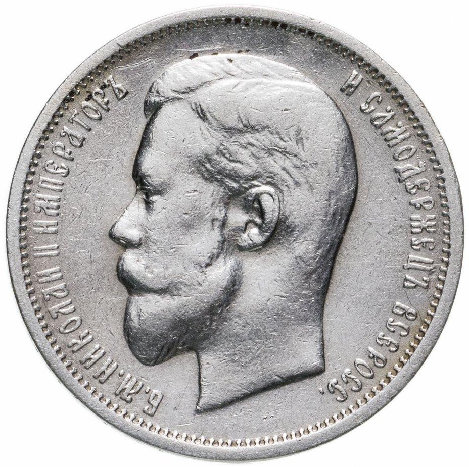 купить 50 копеек 1912 ЭБ