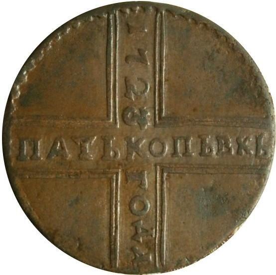 купить 5 копеек 1723 года дата сверху вниз