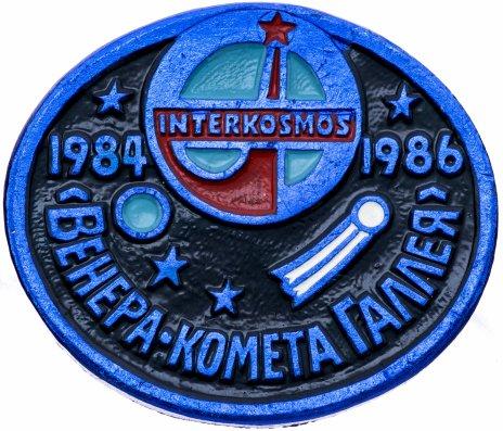 купить Значок Интеркосмос Венера Комета Галлея 1984 - 1986 (Разновидность случайная )