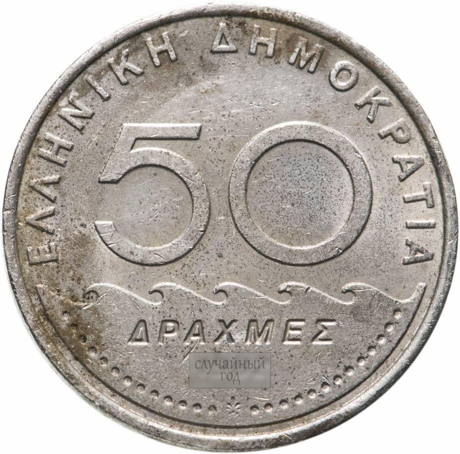купить Греция 50 драхм (drachmes) 1982-1984, случайная дата