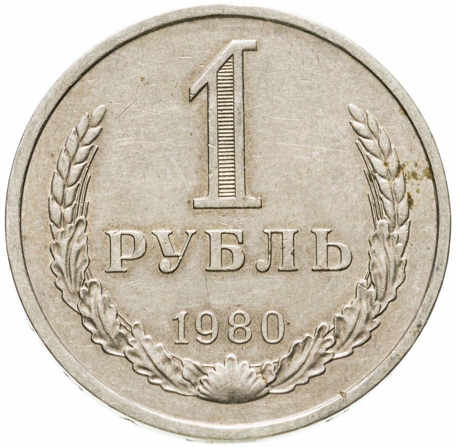купить 1 рубль 1980