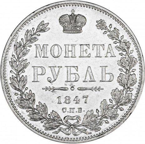 купить 1 рубль 1847 СПБ-ПА