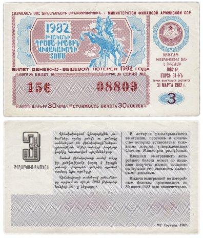 купить Лотерейный билет Армения 30 копеек 1982 (3-й выпуск)