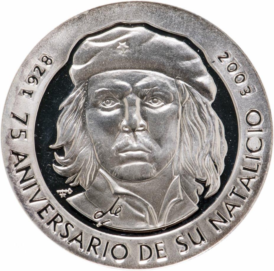 """купить Куба 10 песо 2003 """"Эрнесто Че Гевара"""""""