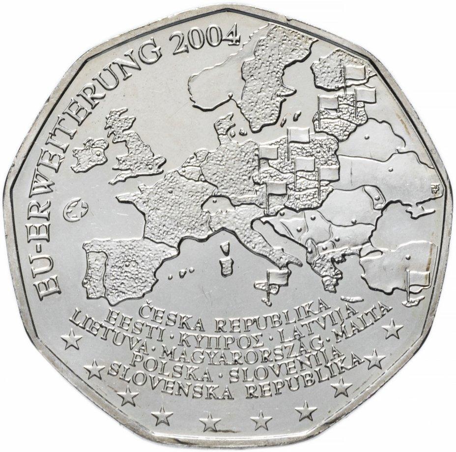 """купить Австрия 5 евро 2004 """"Расширение Евросоюза"""""""