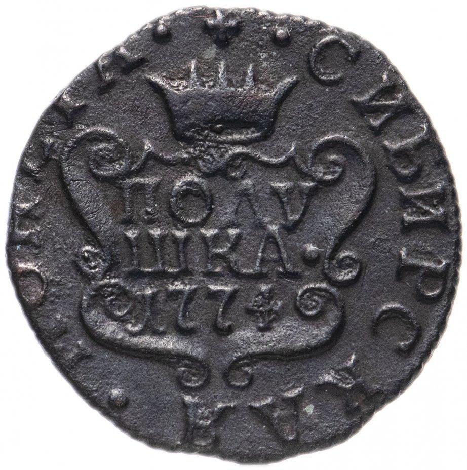 купить полушка 1774 КМ   сибирская монета