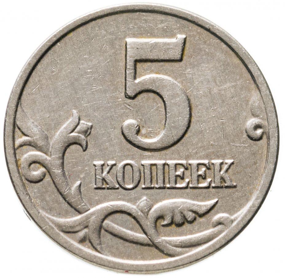 купить 5 копеек 2003   без обозначения монетного двора