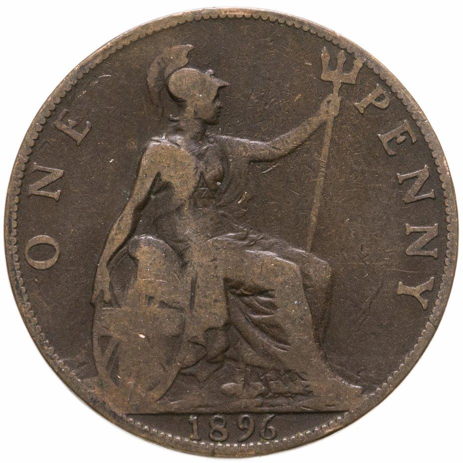купить Великобритания 1 пенни (penny) 1896