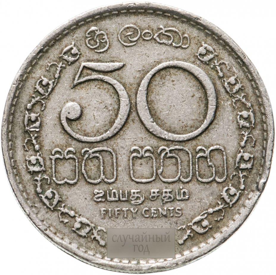 купить Шри-Ланка 50 центов (cents) 1972-1994, случайная дата