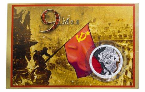 "купить Тувалу 1 доллар 2012 ""День Победы!"" в буклете"