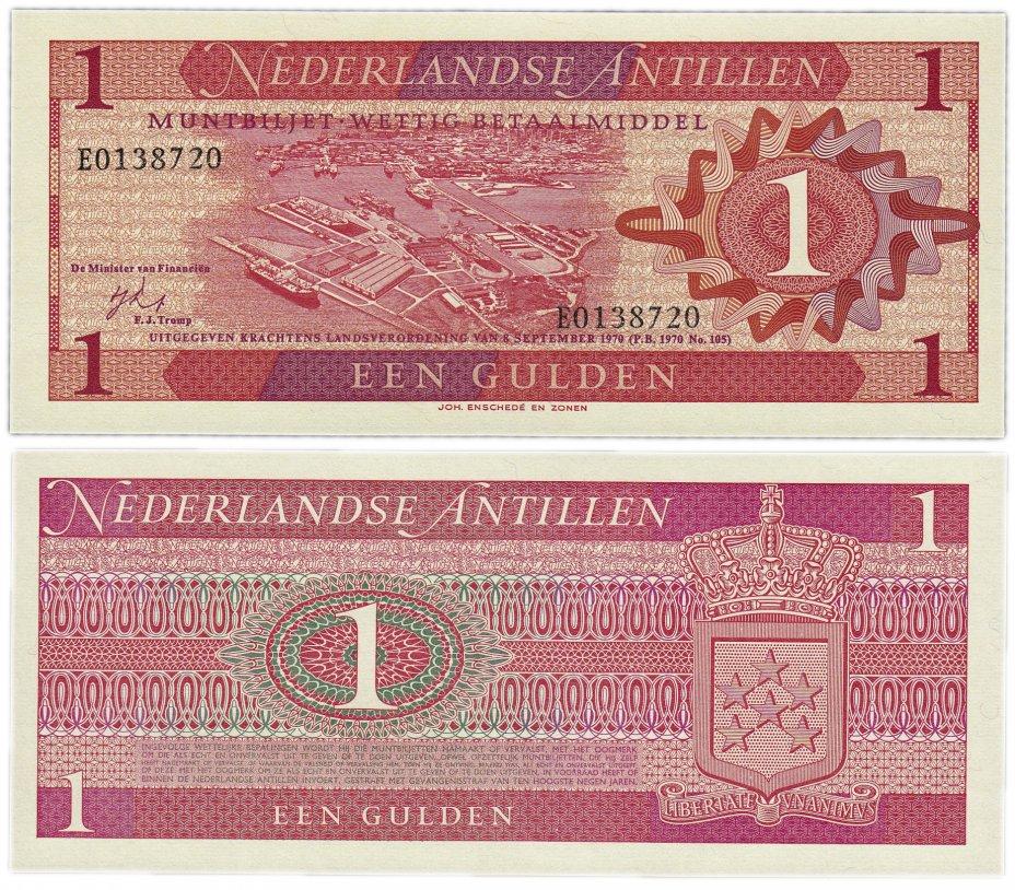 купить Нидерландские Антилы 1 гульден 1970 (Pick 20)