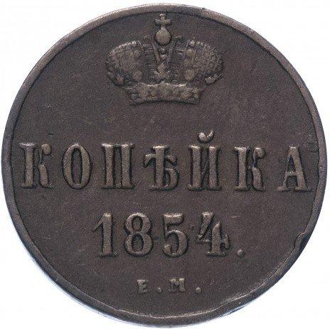 купить 1 копейка 1854 ЕМ   с вензелем Николая I