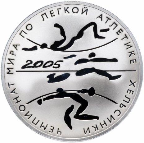 """купить 3 рубля 2005 СПМД """"Чемпионат мира по легкой атлетике в Хельсинки"""""""