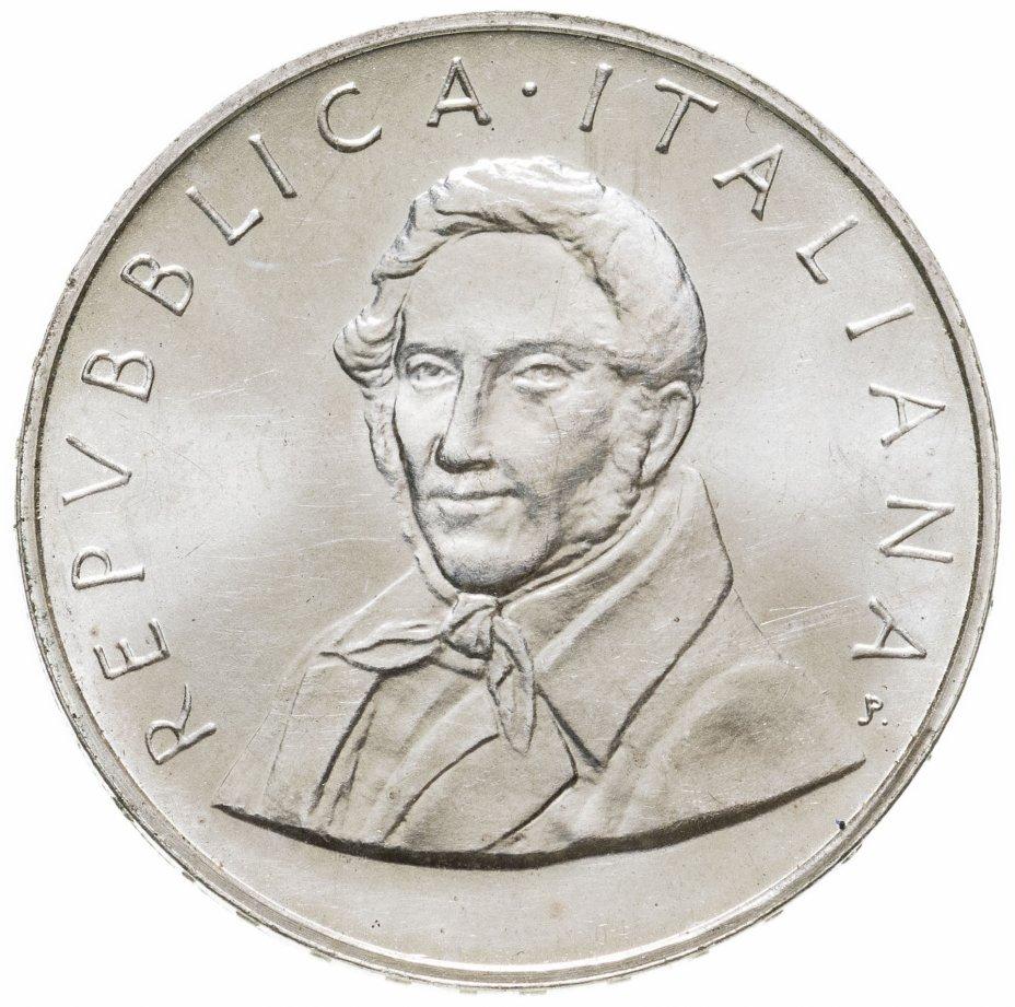 купить Италия 500 лир 1985 (Алессандро  Манзони)