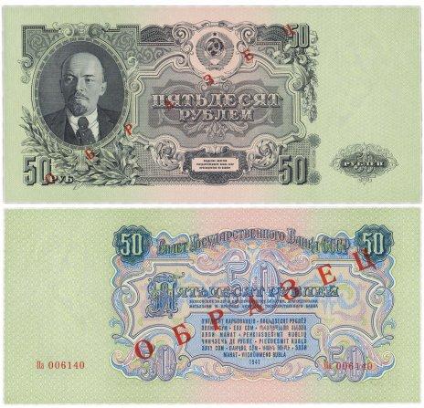 купить ОБРАЗЕЦ 50 рублей 1947 (1957) 15 лент в гербе, В57.50.2 образец по Засько, ПРЕСС