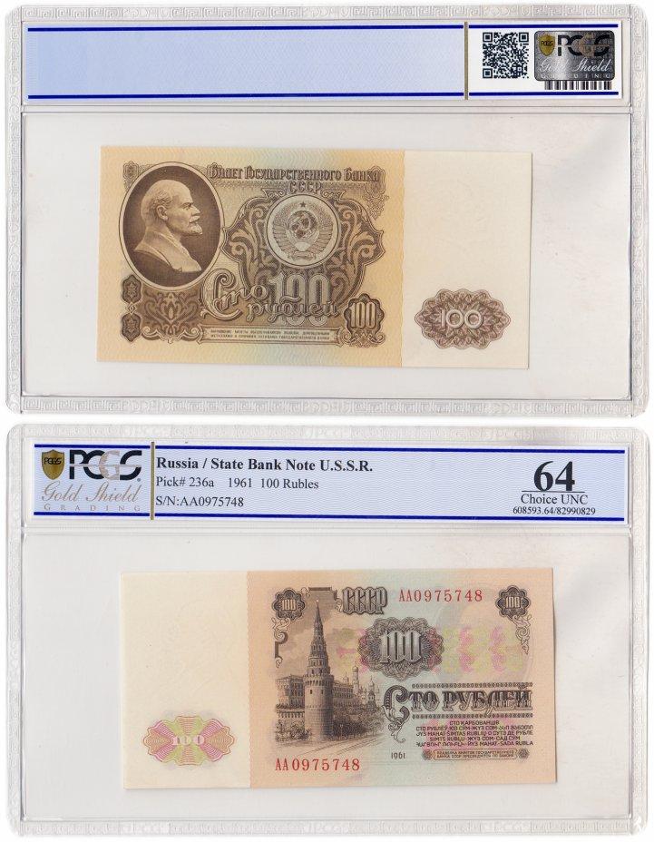 купить 100 рублей 1961 серия АА, 1-й тип бумаги, В100.1А по Засько, в слабе PMG Choice UNC 64 ПРЕСС