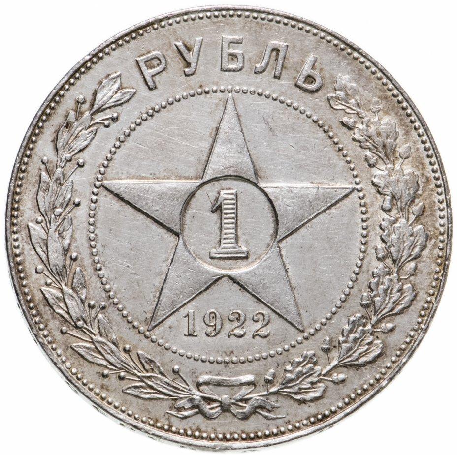 купить 1 рубль 1922 АГ