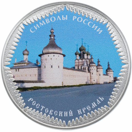 купить 3 рубля 2015 СПМД Proof Ростовский кремль Символы России (в специальном исполнении)