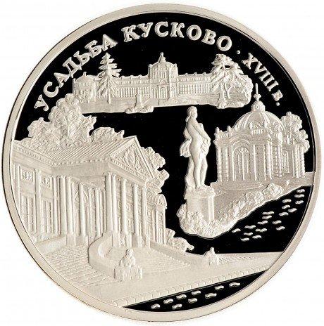 купить 3 рубля 1999 ММД Proof усадьба Кусково, Москва