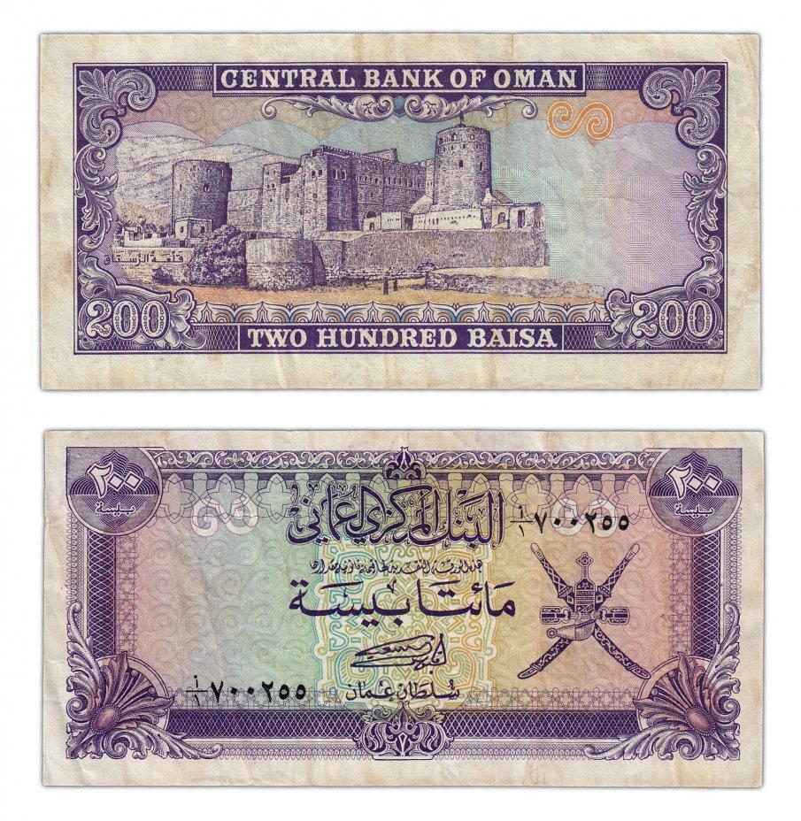 купить Оман 200 байса 1985 (Pick 14)