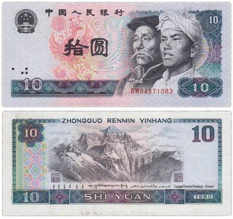 купить Китай 10 юаней 1980 (Pick 887a)