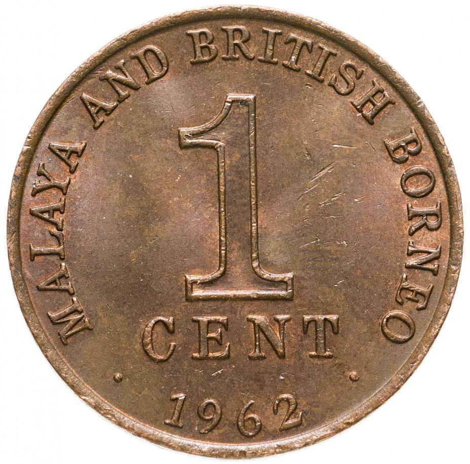 купить Малайя и Британское Борнео 1 цент (cent) 1962
