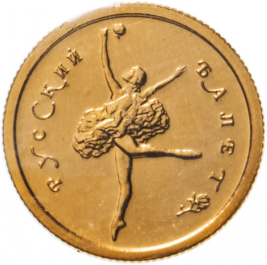 купить 25 рублей 1993 ММД Русский балет, в банковской запайке