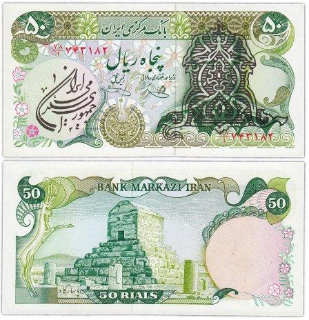 купить Иран 50 риалов 1979 (Pick 123)