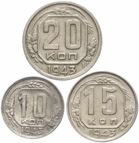 купить Набор монет 1943 года 10, 15 и 20 копеек (3 монеты)