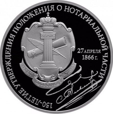 купить 3 рубля 2016 СПМД Proof 150-летие утверждения Положения о нотариальной части