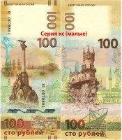 Изображение - Стоимость купюры 100 рублей крым 28893_mainViewOtherLot
