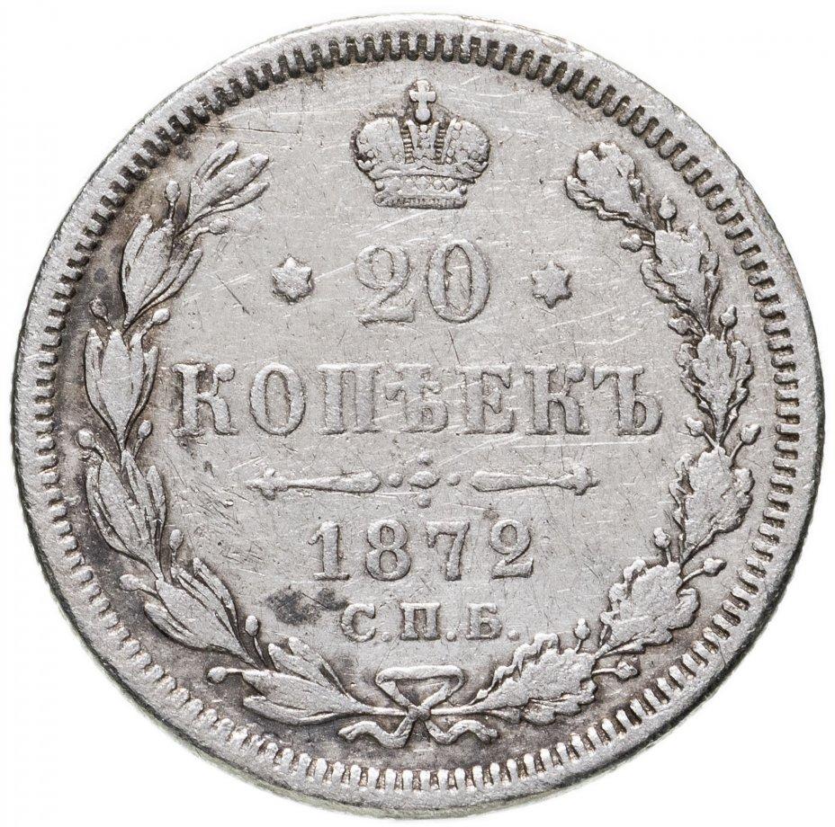 купить 20 копеек 1872 СПБ-HI