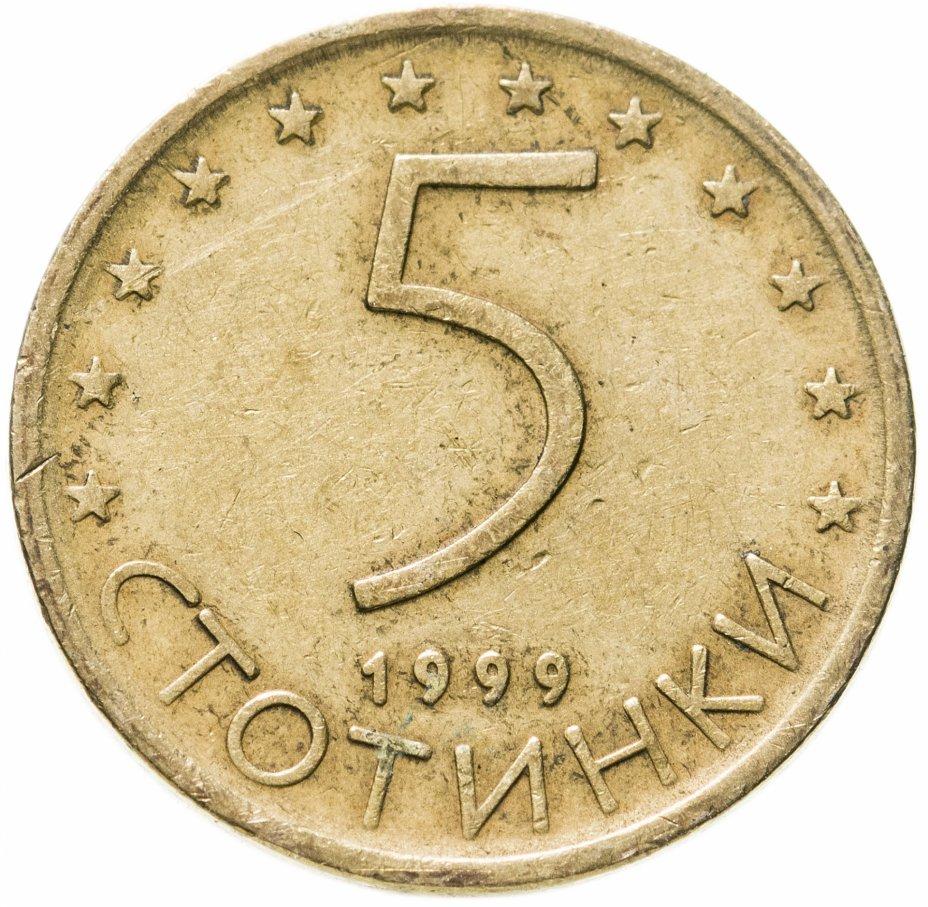 купить Болгария 5 стотинок 1999 не магнетик