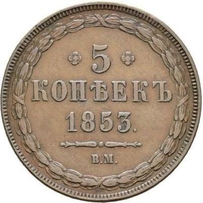 купить 5 копеек 1853 года ВМ