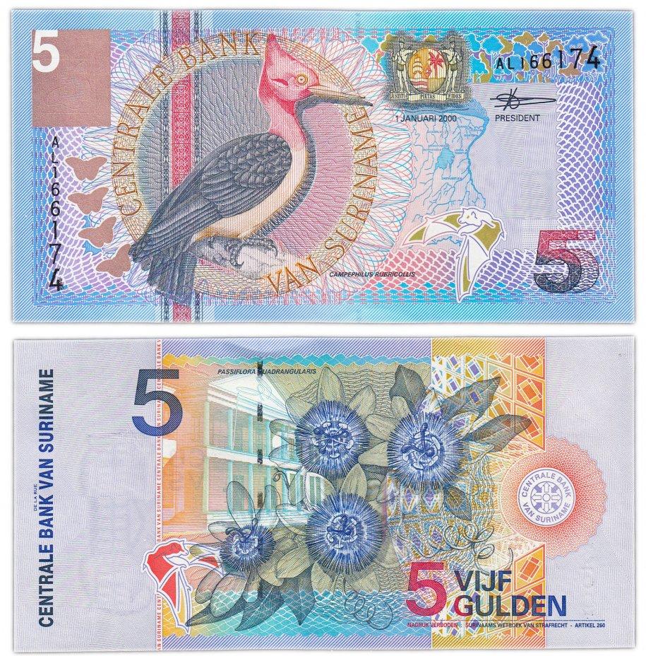 купить Суринам 5 гульденов 2000 (Pick 146)