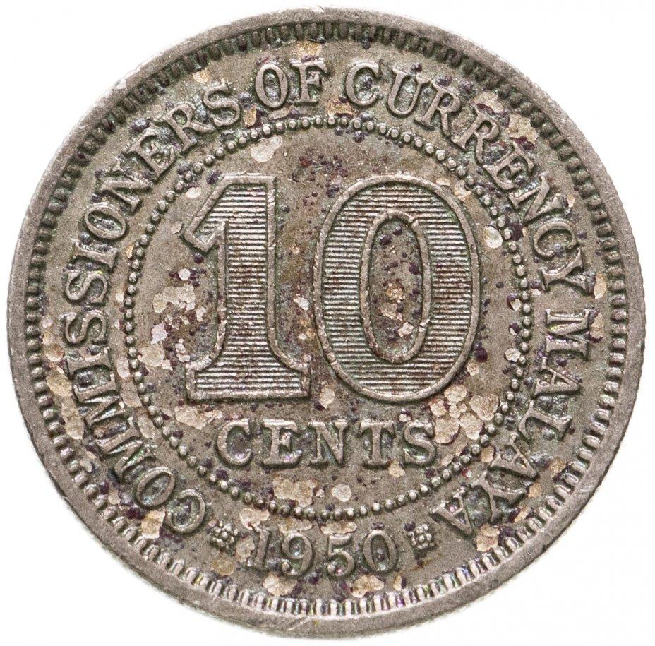 купить Малайя 10 центов (cents) 1950 Георг VI