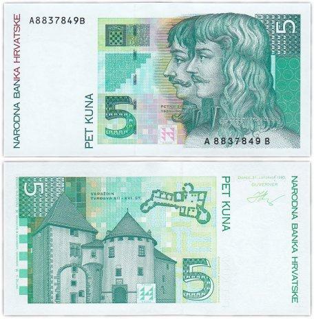 купить Хорватия 5 кун 1993 (Pick 28)