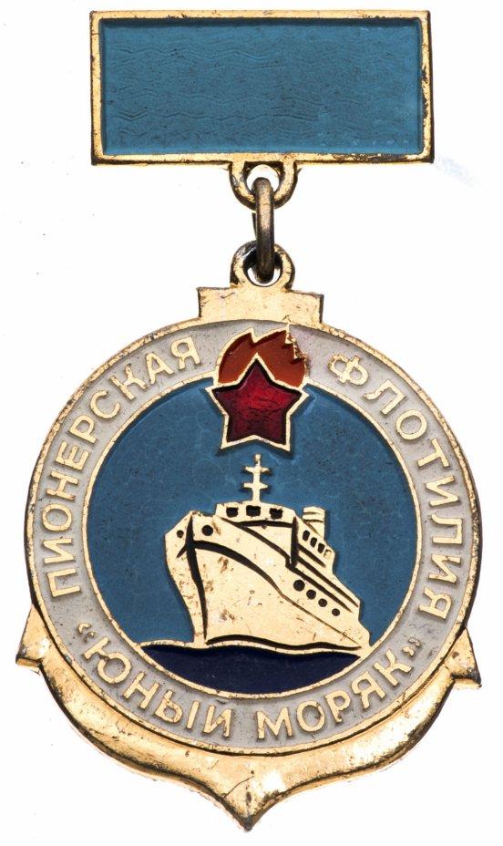 купить Значок Пионерская Флотилия Юный Моряк (Разновидность случайная )