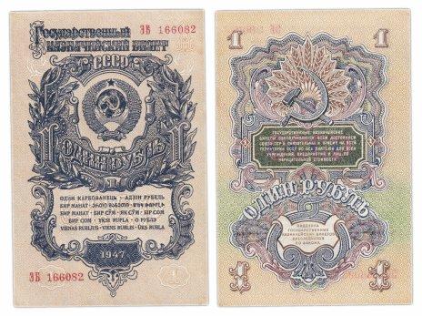купить 1 рубль 1947 16 лент в гербе, 1-й тип шрифта, тип литер Большая/Большая
