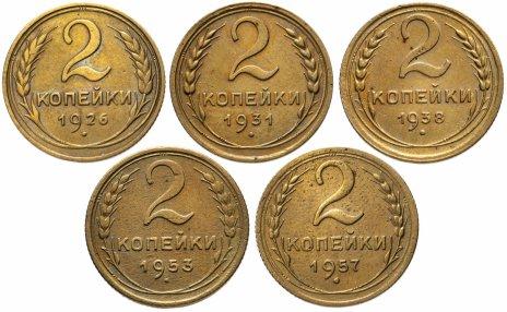 купить Набор (5 шт) монет 2 копейки 1926-1957
