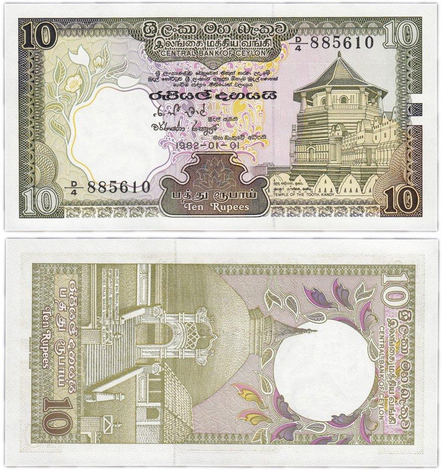 купить Шри - Ланка (Цейлон) 10 рупий 1982 (Pick 92a)