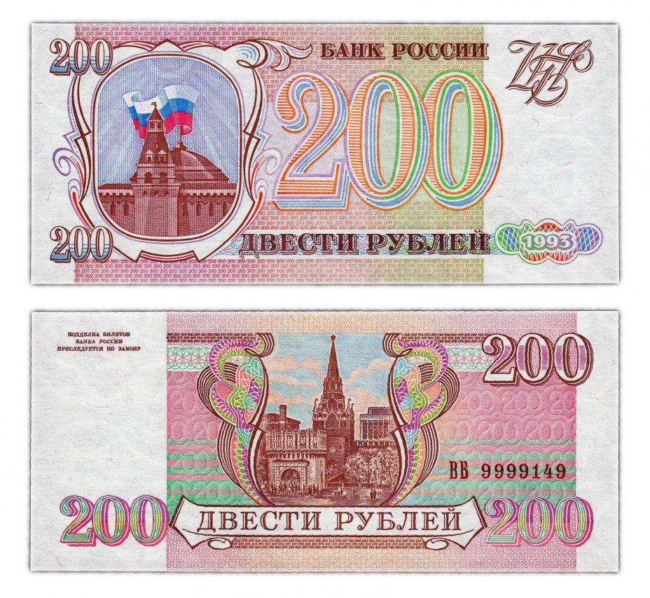 купить 200 рублей 1993 красивый номер 9999149 ПРЕСС