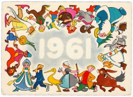 """купить Открытка (открытое письмо) """"С Новым годом! 1961"""" худ. Н.Гольц 1960"""
