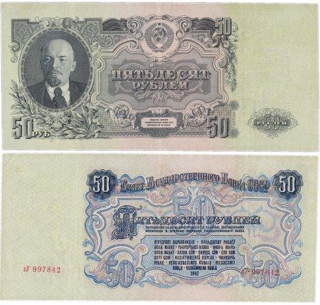 """купить 50 рублей 1947 16 лент в гербе, шрифт """"У"""", тип литер маленькая/Большая, В47.50.3Б по Засько"""