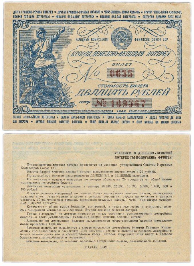 купить Вторая Денежно-Вещевая Лотерея 20 рублей 1942