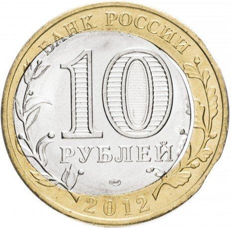 купить 10 рублей 2012 СПМД Белозерск - БРАК (смещение вставки, 2 выкуса)