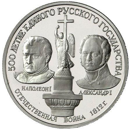 купить 150 рублей 1991 года Александр I и Наполеон I Proof