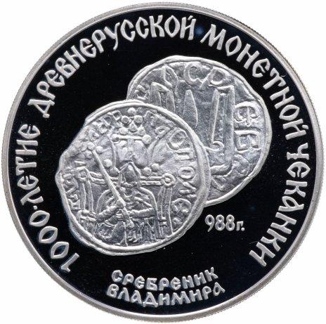 """купить 3 рубля 1988 ЛМД """"Cребренник Владимира"""""""